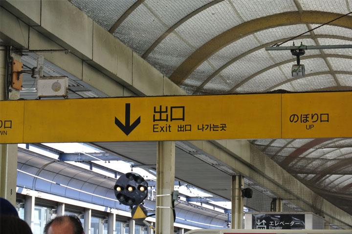 01.電車を降りて出口へ降りてください。