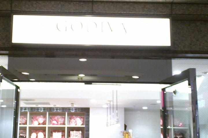 09.正面に「GODIVA」が見えたら、左わきへ進んでください。左手には「La Maison」というカフェレストランがあります。