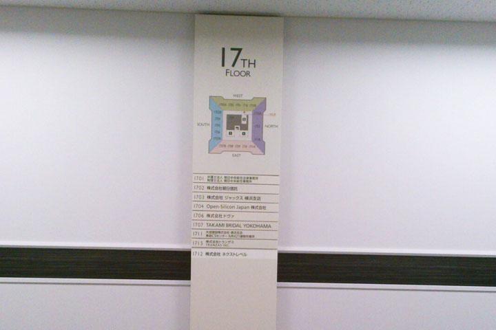10.エレベーターホールを出たら、右へ。1つめの角を曲がり、暫く進むと左手に弊社の入り口があります