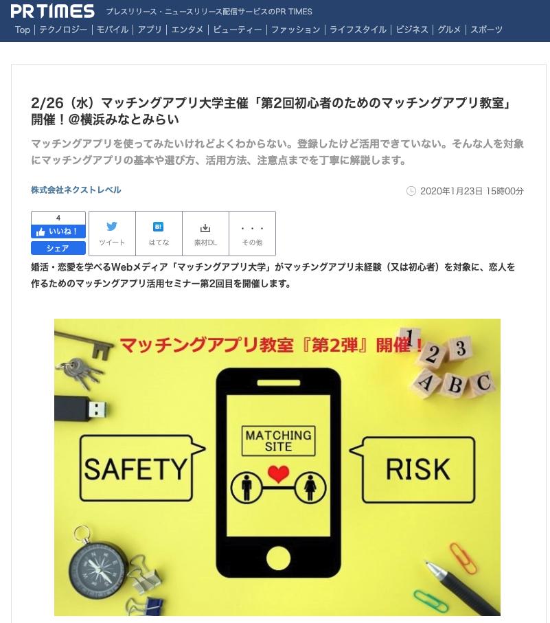 2/26(水)マッチングアプリ大学主催「第2回初心者のためのマッチングアプリ教室」開催!@横浜みなとみらい