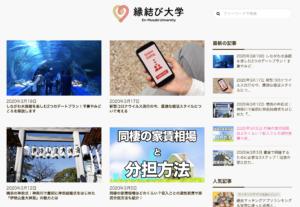 縁結び大学トップページ