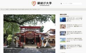 東京大崎の神前式|都心部で緑豊かな神社婚が人気の『居木神社』とは?