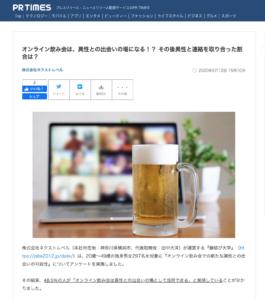 オンライン飲み会は、異性との出会いの場になるのか?について調査しました