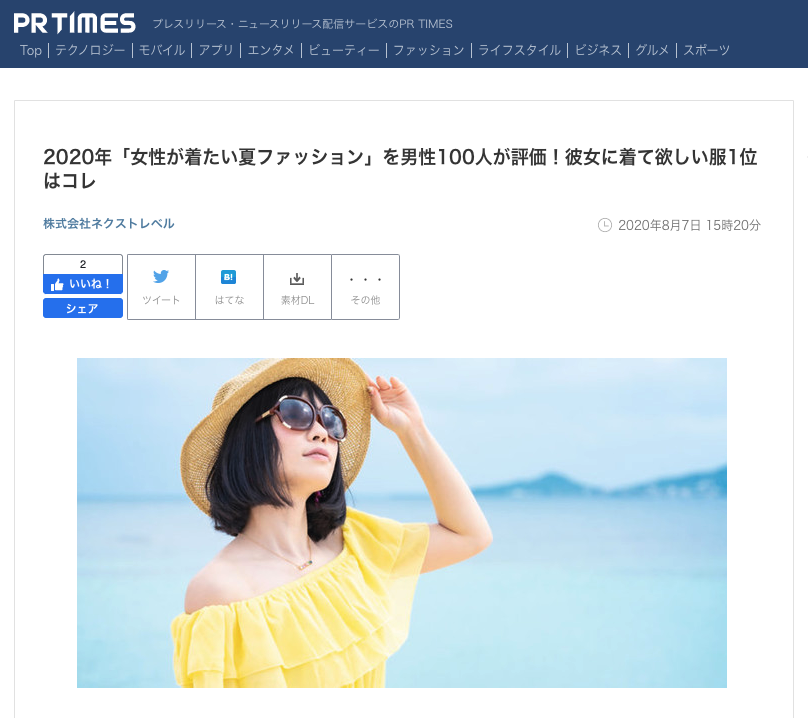 2020年「女性が着たい夏ファッション」を男性100人が評価!彼女に着て欲しい服1位はコレ
