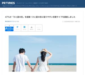47%が「ひと夏の恋」を経験!ひと夏の恋に陥りやすい恋愛タイプを調査しました
