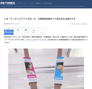 いま「マッチングアプリ大学」が、大阪御堂筋線のつり革広告を占拠中です