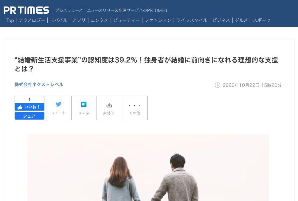 """""""結婚新生活支援事業""""の認知度は39.2%!独身者が結婚に前向きになれる理想的な支援とは?"""