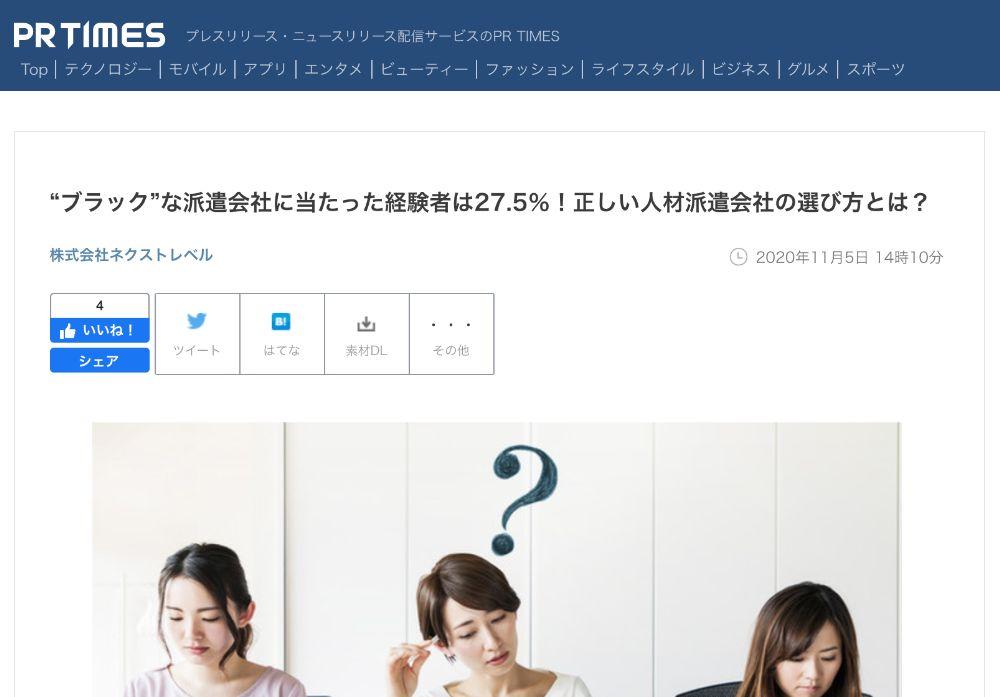"""""""ブラック""""な派遣会社に当たった経験者は27.5%!正しい人材派遣会社の選び方とは?"""