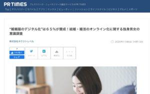 """""""婚姻届のデジタル化""""は65%が賛成!結婚・婚活のオンライン化に関する独身男女の意識調査"""