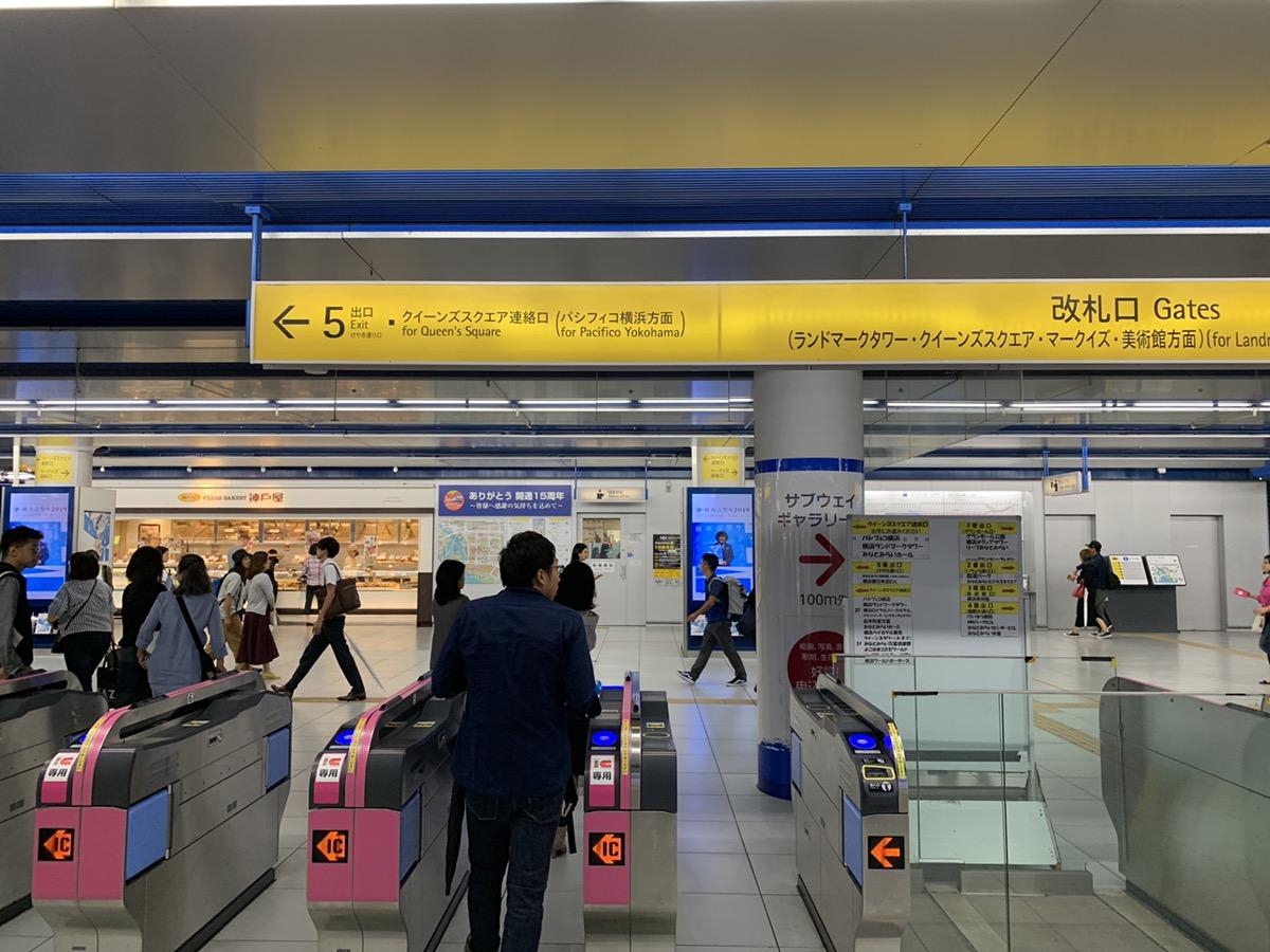 01.電車を降り改札口を出たら、5番出口に向かいます。